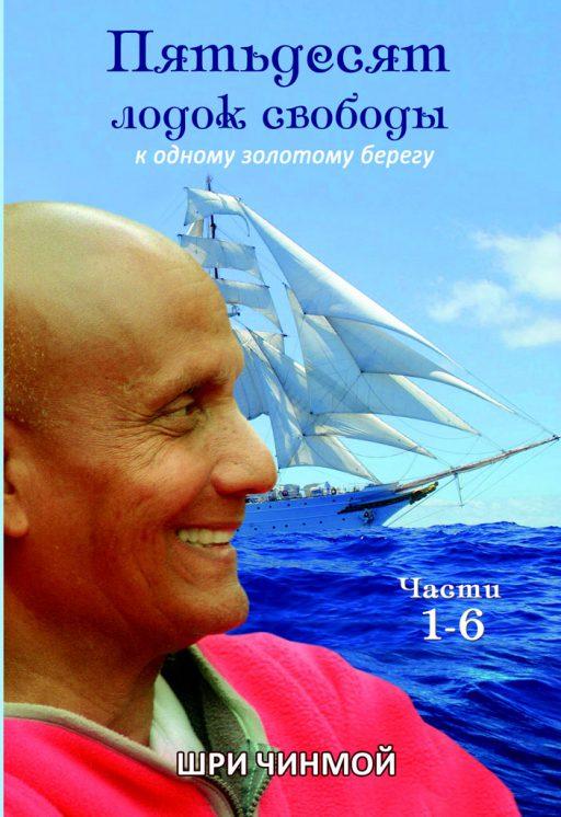 Пятьдесят лодок свободы к одному Золотому Берегу
