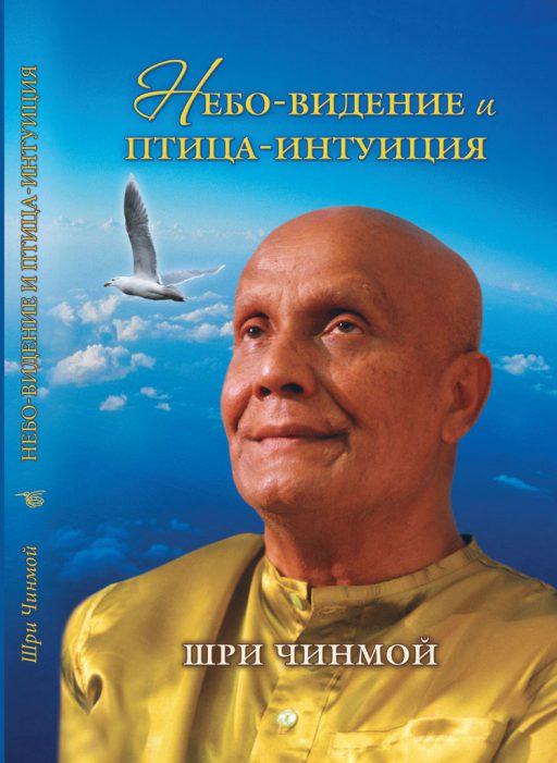 Небо-видение и птица-интуиция