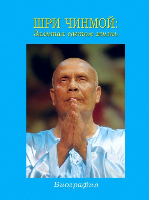 Шри Чинмой - залитая светом жизнь