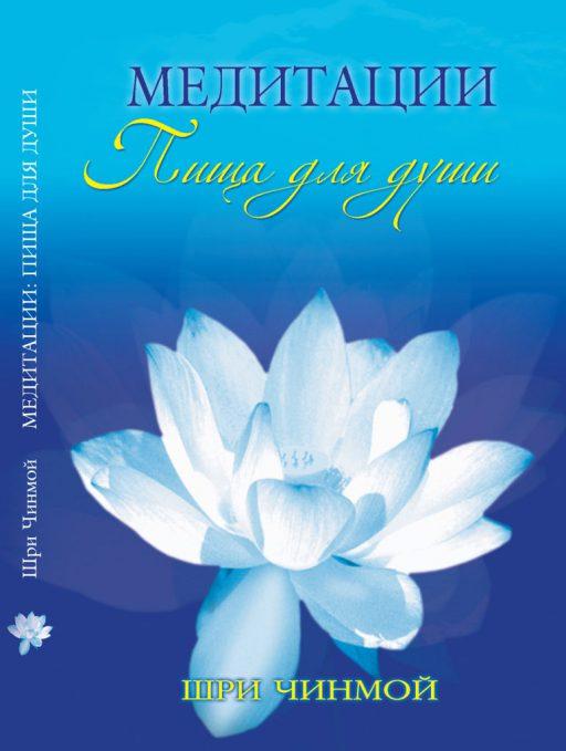 Медитации пища для души
