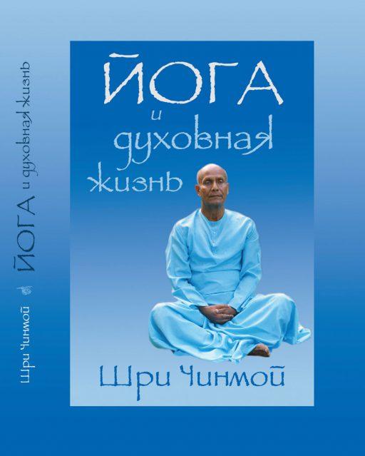 Йога и духовная жизнь: путешествие души Индии
