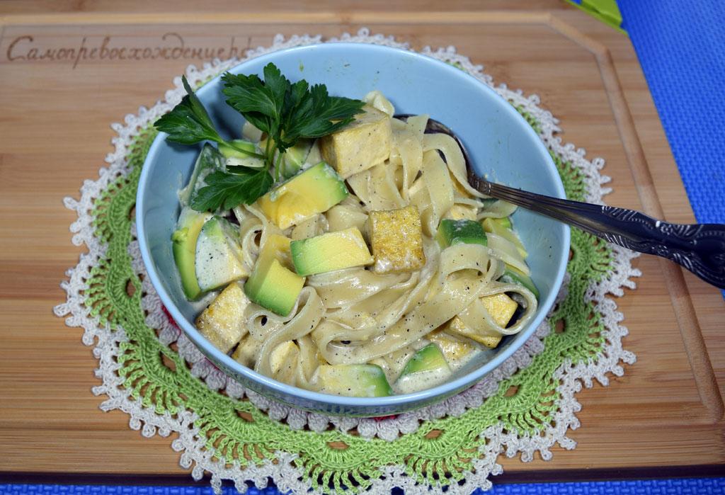 Фетучини с тофу и авокадо в сливочном соусе